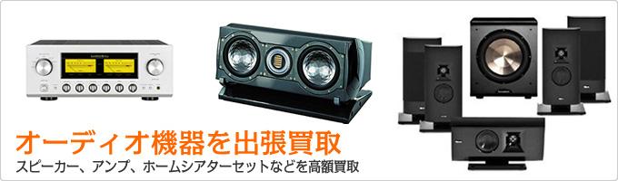 オーディオ機器を出張買取 スピーカー、アンプ、ホームシアターセットなどを高額買取
