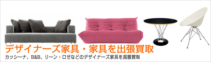 デザイナーズ家具・家具を出張買取 カッシーナ、B&B、リーン・ロゼなどのデザイナーズ家具を高額買取