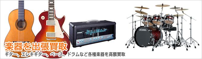 楽器を出張買取 ギター、エレキギター、ベース、ドラムなどの各種楽器を高額買取