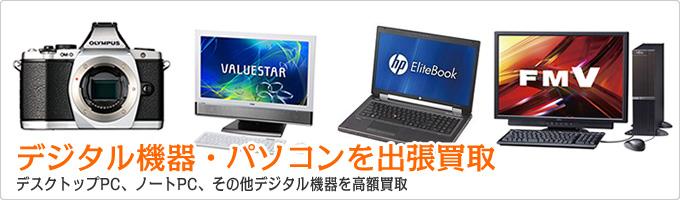 デジタル機器・パソコンを出張買取 デスクトップPC、ノートPC、その他デジタル機器を高額買取