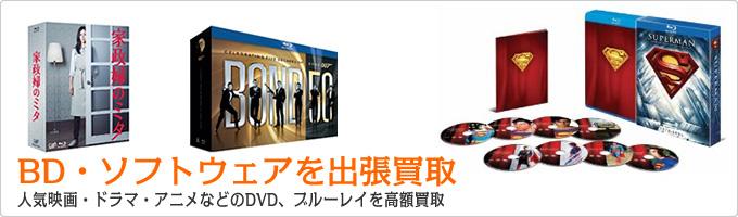 BD・ソフトウェアを出張買取 人気映画、ドラマ、アニメなどのDVD、ブルーレイを高額買取