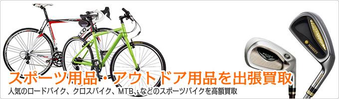 スポーツ用品・アウトドア用品を出張買取 人気のロードバイク、クロスバイク、MTBなどのスポーツバイクを高額買取